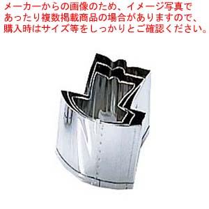 【まとめ買い10個セット品】 EBM 18-8 手造抜型 3Pcs 春 宝舟 メイチョー