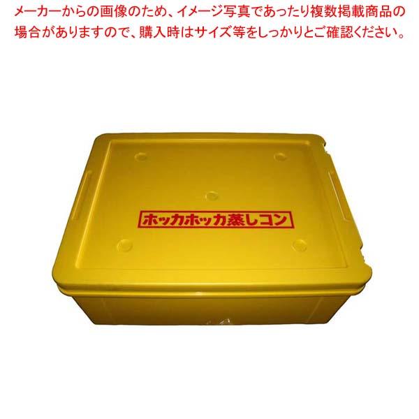 保温 コンテナー 茶碗蒸しコン SR-11-1 大【 運搬・ケータリング 】 【メイチョー】