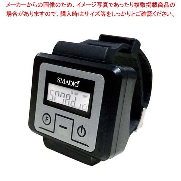 【まとめ買い10個セット品】 SMADIO 腕時計型 レシーバー SP-300F sale【 メーカー直送/後払い決済不可 】 メイチョー