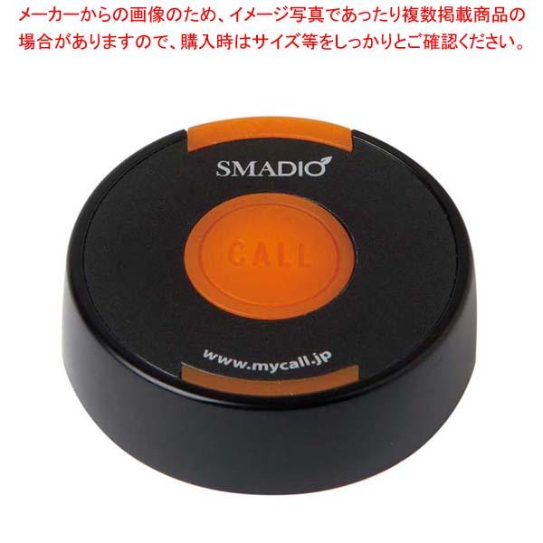 【まとめ買い10個セット品】 SMADIO 送信機 SB-100 ブラック/オレンジ 【 メーカー直送/後払い決済不可 】 メイチョー