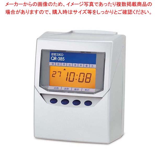 セイコー タイムレコーダー QR-395【 店舗備品・防災用品 】 【メイチョー】