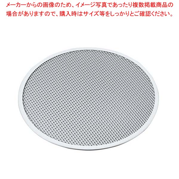 【まとめ買い10個セット品】 アルミ ピザ焼網 硬質アルマイト加工 13インチ メイチョー