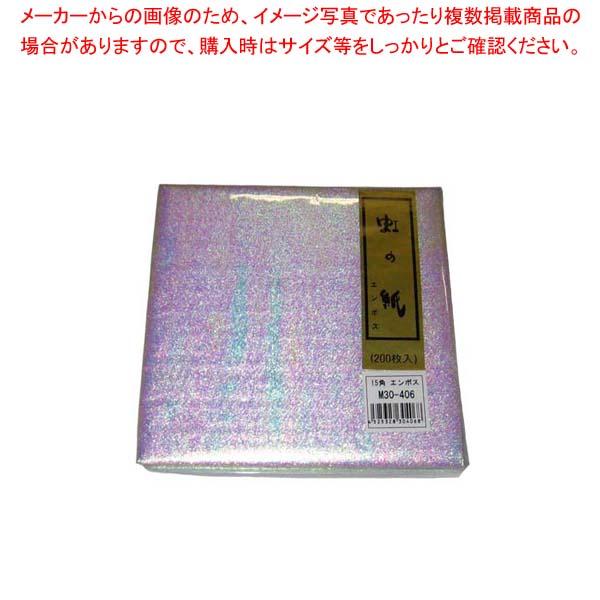 【まとめ買い10個セット品】 虹の紙エンボス(200枚入)M30-406 150×150 メイチョー