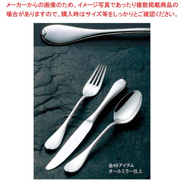 【まとめ買い10個セット品】 18-8 ルナ デザートナイフ(H・H)ノコ刃付 メイチョー