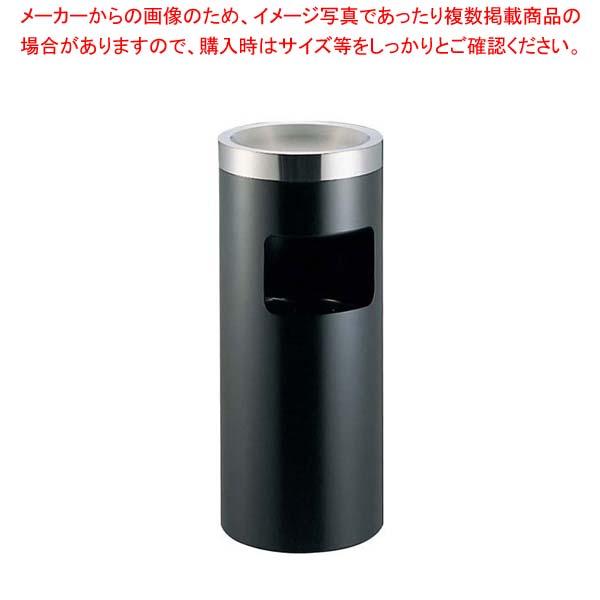 EBM 丸 スモーキングスタンド ブラック MB-250SD 【メイチョー】【 店舗備品・インテリア 】