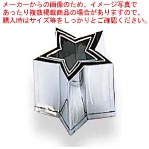 【まとめ買い10個セット品】 EBM 18-8 手造抜型 3Pcs 夏 星 メイチョー