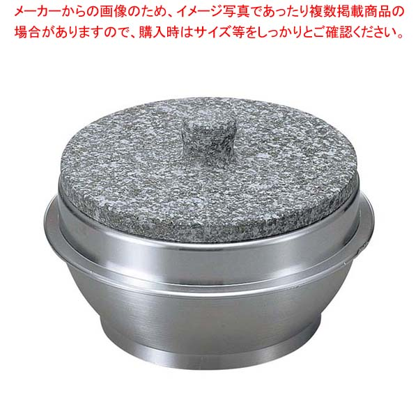 【まとめ買い10個セット品】 長水 遠赤 石焼釜(石蓋付)アルミ枠付 15cm メイチョー