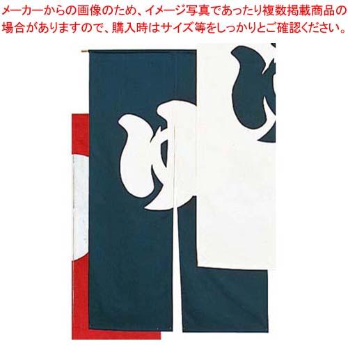【まとめ買い10個セット品】ゆ のれん N301 紺地白文字 850×1400【 店舗備品・インテリア 】 【メイチョー】