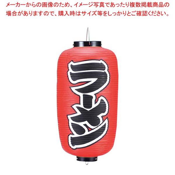 【まとめ買い10個セット品】 ビニール提灯 200 ラーメン 9号長(赤地) メイチョー