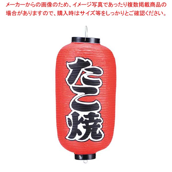 【まとめ買い10個セット品】 ビニール提灯 204 たこ焼 9号長 メイチョー