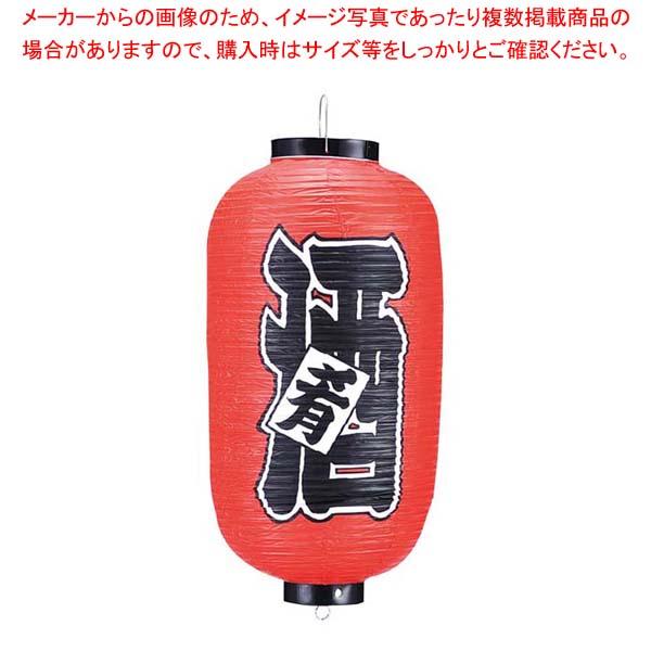 【まとめ買い10個セット品】 ビニール提灯 206 酒 9号長 メイチョー