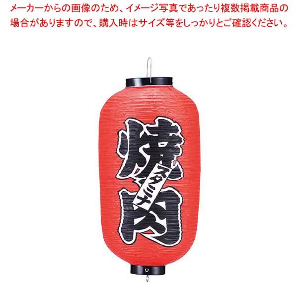 【まとめ買い10個セット品】 ビニール提灯 210 焼肉 9号長(赤地) メイチョー
