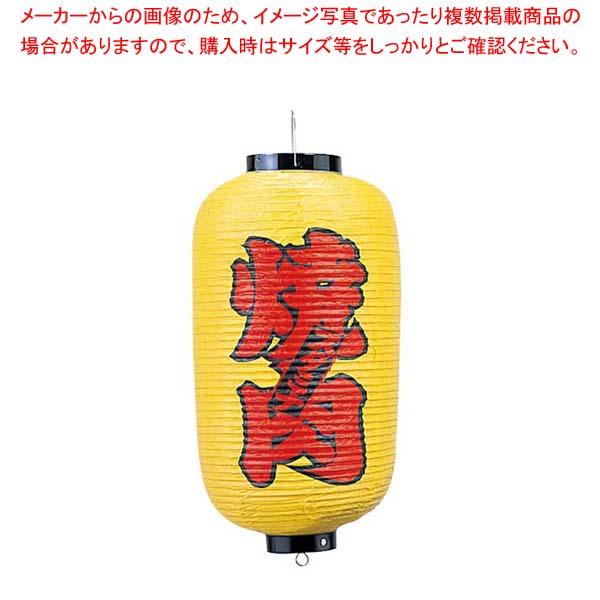 【まとめ買い10個セット品】 ビニール提灯 211 焼肉 9号長(黄地赤文字黒縁) メイチョー