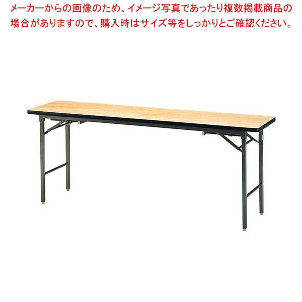 和机兼用 テーブル KB7360 sale【 メーカー直送/後払い決済不可 】 メイチョー