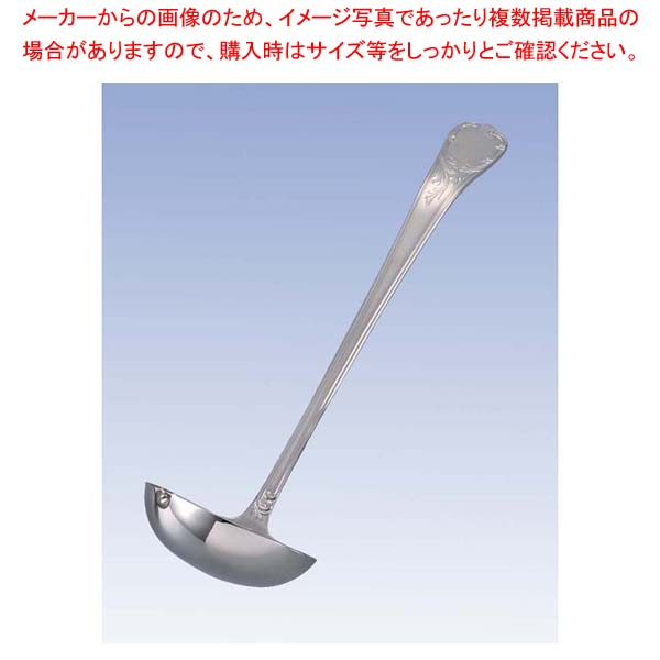 【まとめ買い10個セット品】 EBM 18-8 ブローニュ(銀メッキ付)スープレードル 小 メイチョー