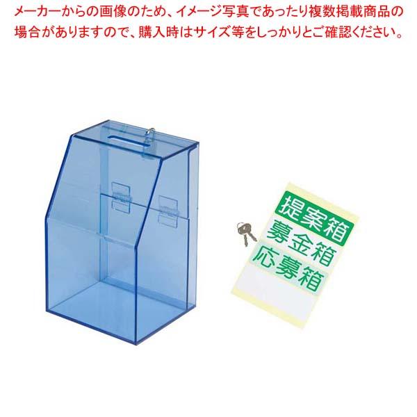 【まとめ買い10個セット品】 アクリル募金/提案箱 59444BLU ブルー メイチョー