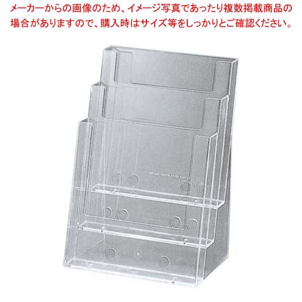 【まとめ買い10個セット品】 カタログホルダー 3C230(A4判3段)22317 メイチョー