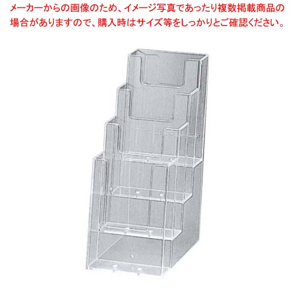 【まとめ買い10個セット品】 カタログホルダー 4C110(A4判3ツ折4段)22315 メイチョー