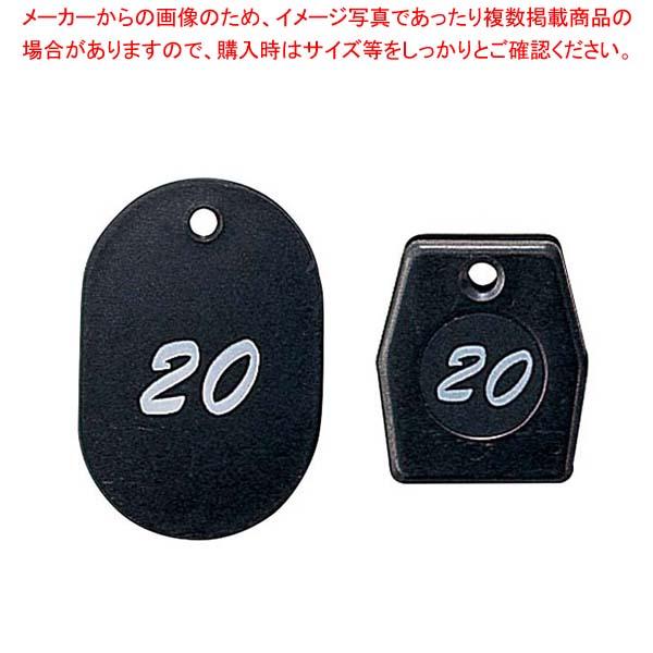 【まとめ買い10個セット品】 グラニットクロークチケット ブラック(50個セット)11004(51~100) メイチョー