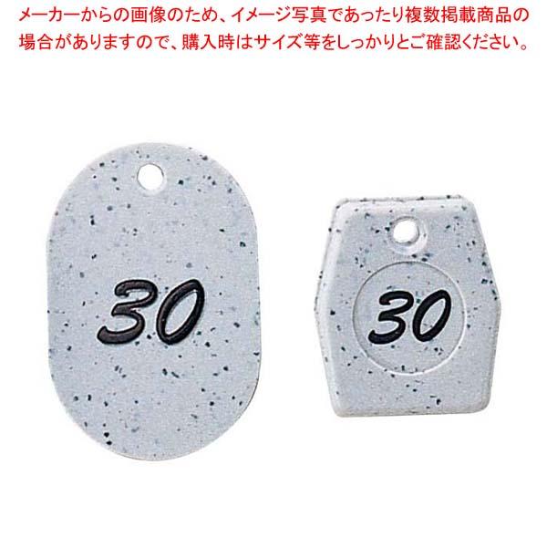 【まとめ買い10個セット品】 グラニット クロークチケット グレー(50個セット)11006(51~100) メイチョー