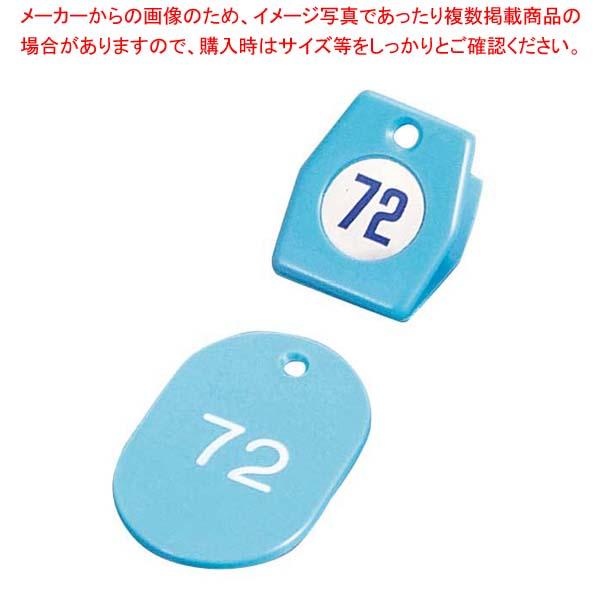 【まとめ買い10個セット品】 クロークチケットA型(50個セット)1~50 スカイブルー 11009 メイチョー