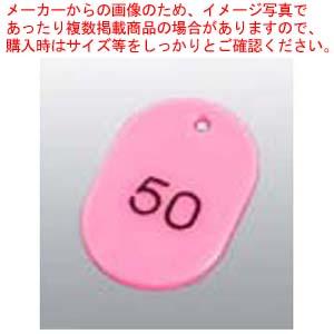 【まとめ買い10個セット品】 番号札 大(50個セット)1~50 ピンク 11811 メイチョー
