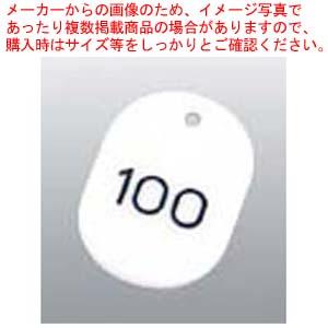 【まとめ買い10個セット品】番号札 大(50個セット)51~100 ホワイト 11812【 店舗備品・防災用品 】 【メイチョー】