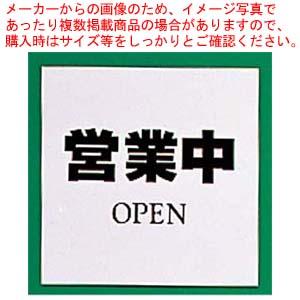 【まとめ買い10個セット品】 案内板用プレート TP-330-1 営業中・OPEN メイチョー