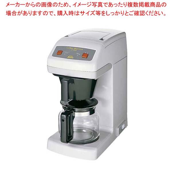 カリタ コーヒーマシン ET-250 sale【 メーカー直送/後払い決済不可 】 メイチョー