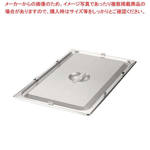 【まとめ買い10個セット品】 シリコンパッキン付 テーブルパン蓋 1/1 メイチョー