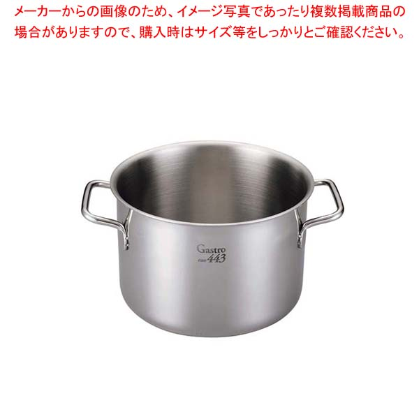 【まとめ買い10個セット品】EBM Gastro 443 半寸胴鍋(蓋無)26cm【 IH・ガス兼用鍋 】 【メイチョー】
