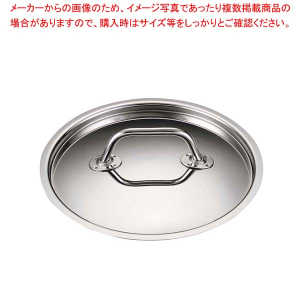 【まとめ買い10個セット品】 EBM Gastro 443 鍋蓋 20cm メイチョー