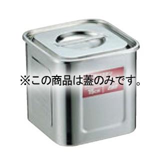 eb-3021120 EBM モリブデン 角型キッチンポット 16.5cm 蓋丈 【メイチョー】