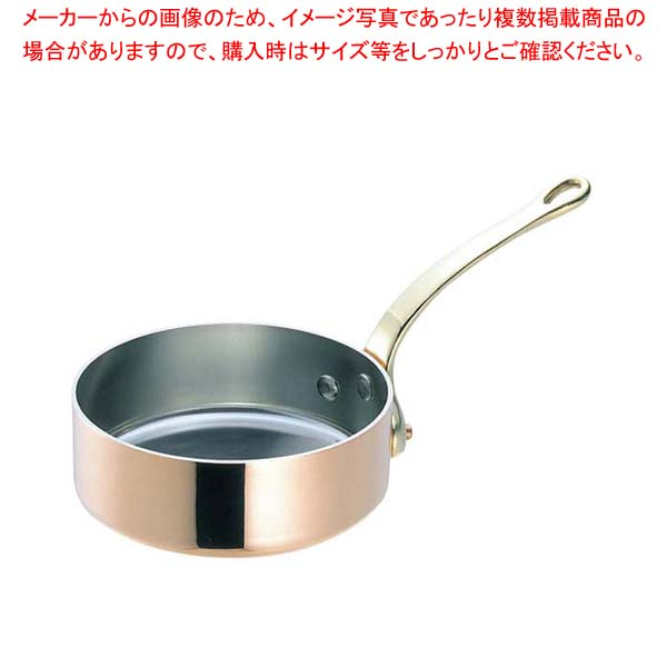 SW 銅 極厚 浅型 片手鍋 蓋無(真鍮柄)18cm 【メイチョー】