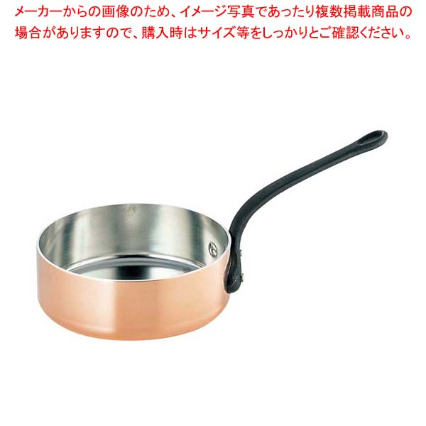 SW 銅 極厚 浅型 片手鍋 蓋無(鉄柄)15cm 【メイチョー】