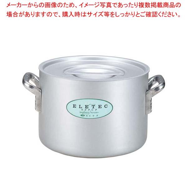 エコクリーン アルミ エレテック 半寸胴鍋 30cm 【メイチョー】