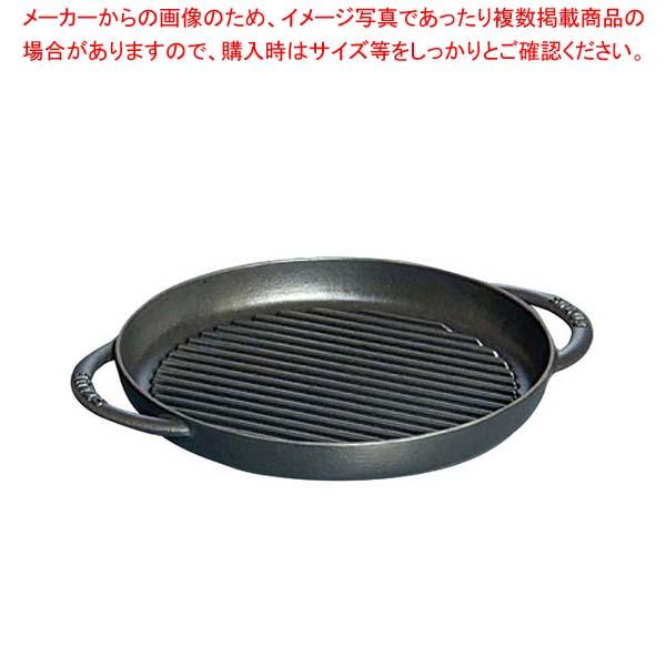ストウブ ピュアグリル ラウンド 26cm ブラック 40509-377 【メイチョー】