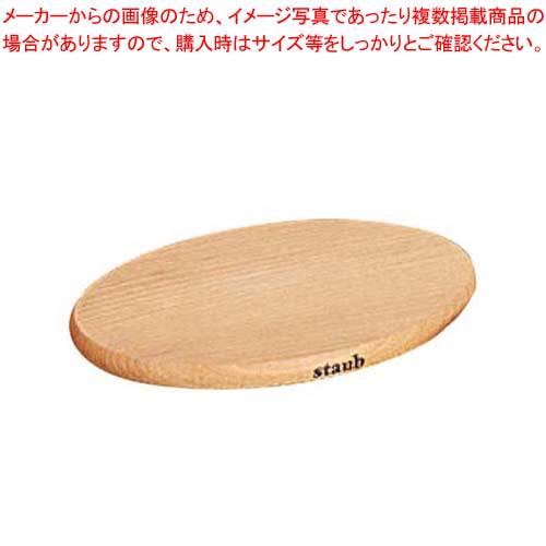 ストウブ 木製マグネットオーバルトリベット 29cm 40509-375 【メイチョー】【 ブランドキッチンコレクション 】