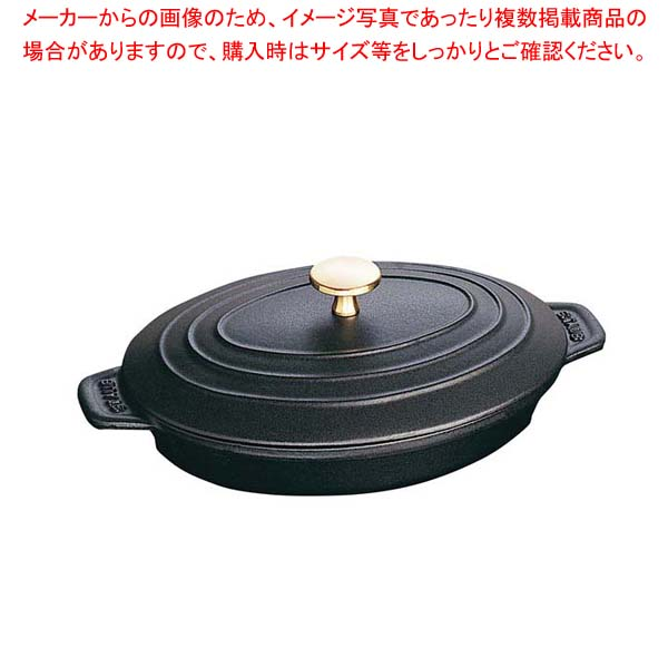 ストウブ オーバルホットプレート 23cm 黒 40509-582 【メイチョー】