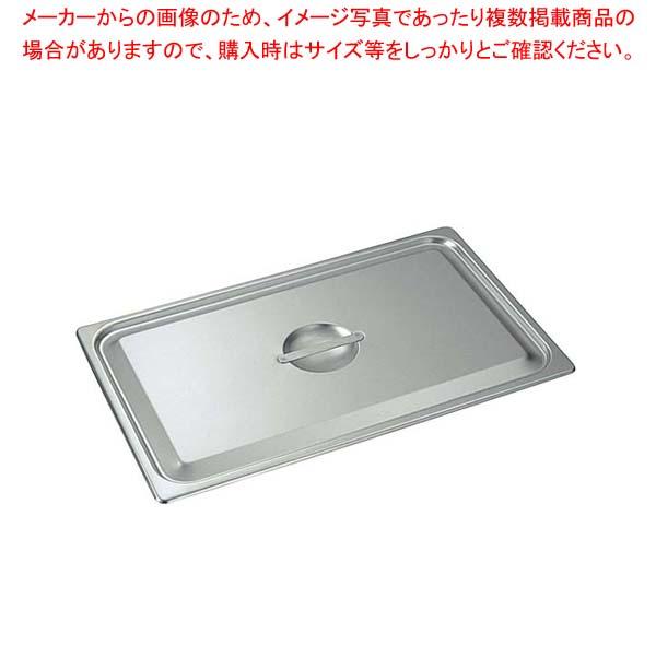 18-8 ホテルパン蓋 C型 2/1 2210C 【メイチョー】