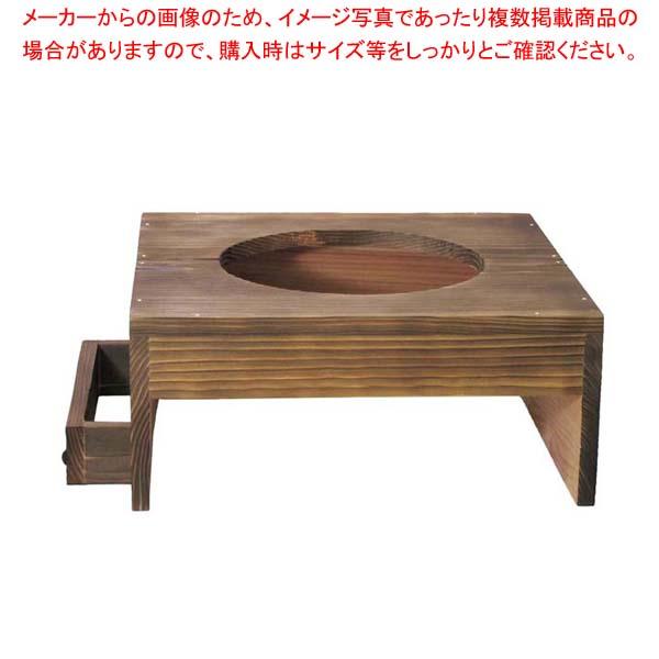 アルミ 電磁釜用2升釜用 焼杉ハカマ(蓋掛タイプ) 【メイチョー】ビュッフェ関連