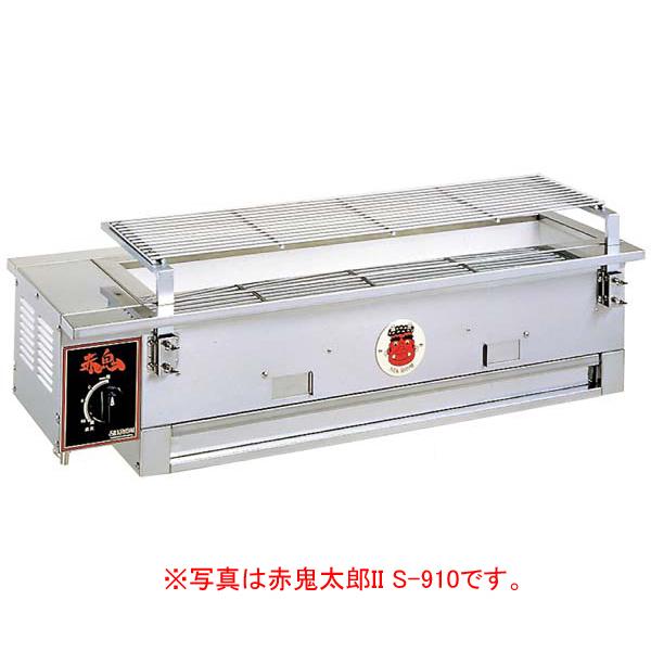 シルクルーム 炭焼台 赤鬼次郎II S-610 6B 【メイチョー】焼アミ