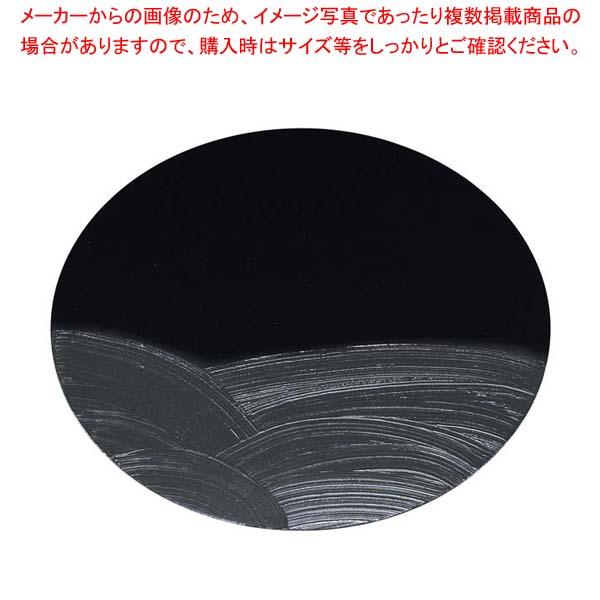 漆黒刷毛目 黒 丸トレー 黒漆波 φ300×12mm 【メイチョー】ビュッフェ関連