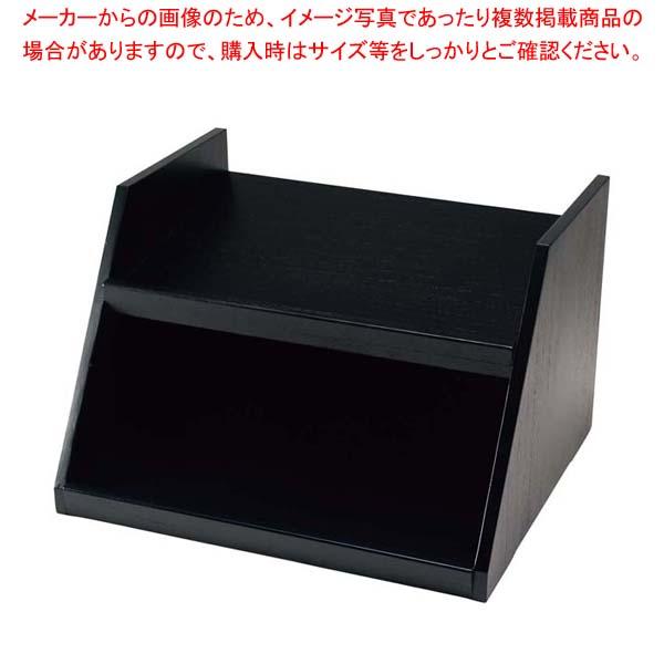 木製 オーガナイザーボックス用スタンド 2段3列 黒 【メイチョー】ビュッフェ関連
