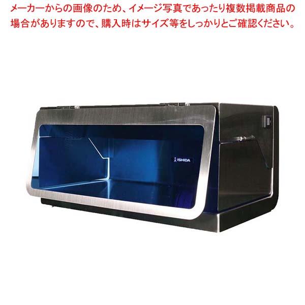 アニサキス検査装置 i-Spector S(小型タイプ) 【メイチョー】魚介類・下ごしらえ