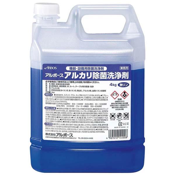 アルボース アルカリ除菌洗浄剤 4kg 【メイチョー】清掃・衛生用品