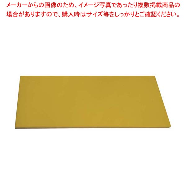 抗菌エラストマーまな板 700×440×8 からし AE-6 【メイチョー】まな板