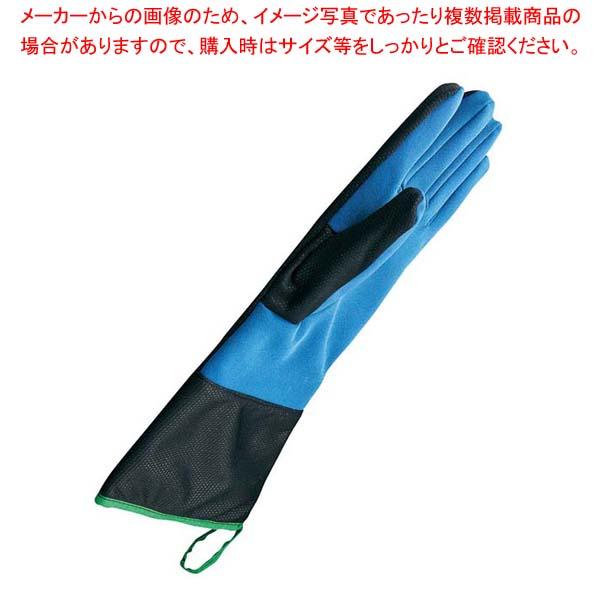 低温防水手袋 S 400mm 3-6030-01(1双) 【メイチョー】ユニフォーム