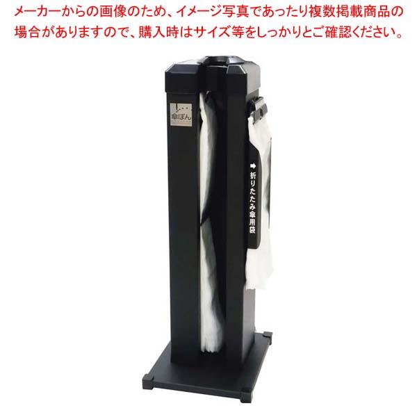 傘ぽん スリム ブラック KP-99BKS 【メイチョー】店舗備品・インテリア