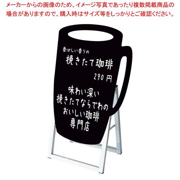 ポップルスタンド看板シルエット カップ形 PPSKSL45×60K-CCP-B 【メイチョー】店舗備品・インテリア